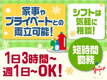 株式会社白青舎 京都支店のアルバイト情報