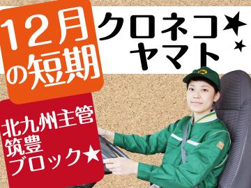ヤマト運輸株式会社 北九州主管支店のアルバイト情報