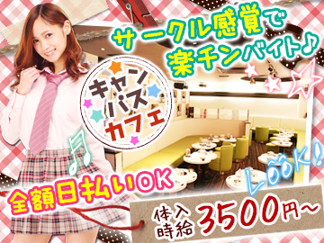Olive  新橋店のアルバイト情報