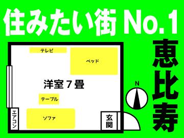 読売センター 渋谷恵比寿のアルバイト情報