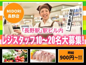 (株)ベルーフ MIDORI長野店のアルバイト情報