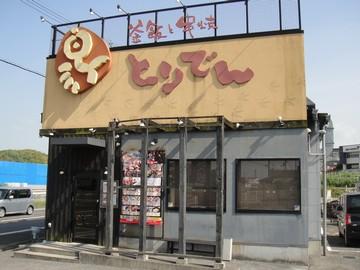 とりでん 松山三番町店のアルバイト情報