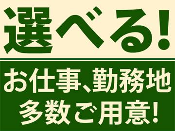株式会社バックスグループ(東証一部博報堂グループ)/18109のアルバイト情報