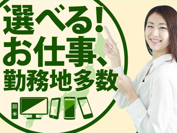 株式会社バックスグループ(東証一部博報堂グループ)/13412のアルバイト情報