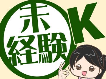 株式会社バックスグループ(東証一部博報堂グループ)/13422のアルバイト情報