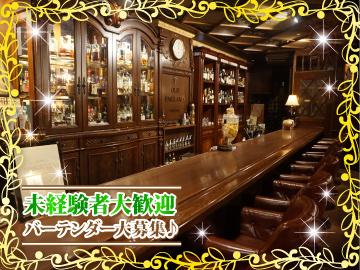 (株)ハーフペニー Bar OLD ENGLANDのアルバイト情報