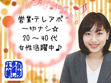 (株)保険見直し本舗 ゆみ〜る鎌取店のアルバイト情報