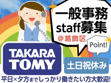 (株)タカラトミーのアルバイト情報