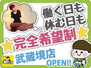 りらくる 武蔵境店 ★NEW OPEN!!★のアルバイト情報
