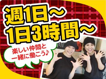 ラーメン天華グループ◆9店舗合同募集!◆のアルバイト情報