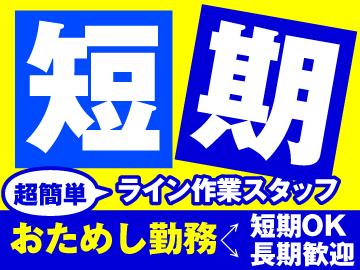 サーミット工業株式会社 尼崎営業所のアルバイト情報
