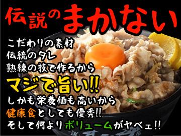 伝説のすた丼屋 横浜飯島町店(仮)のアルバイト情報