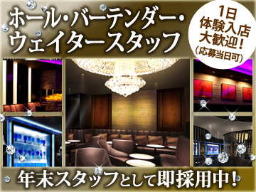 BAR LOUNGE CAFE PHOTOのアルバイト情報