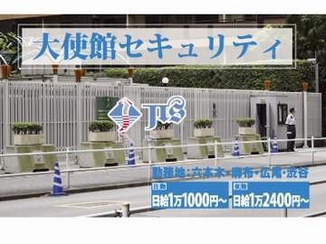 株式会社JTS のアルバイト情報
