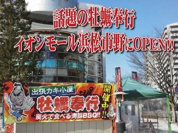 出張カキ小屋「牡蠣奉行」 浜松店のアルバイト情報