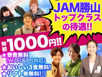 株式会社東急リゾートサービス スキージャム勝山のアルバイト情報