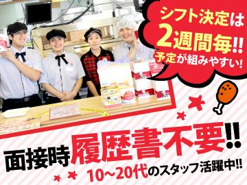 KFC パピヨンプラザ店 のアルバイト情報