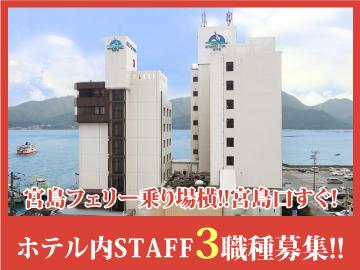 宮島コーラルホテルのアルバイト情報