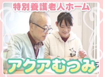 特別養護老人ホーム アクアむつみのアルバイト情報