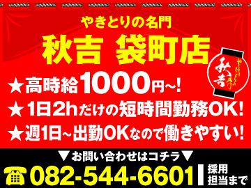 やきとりの名門 秋吉 袋町店のアルバイト情報