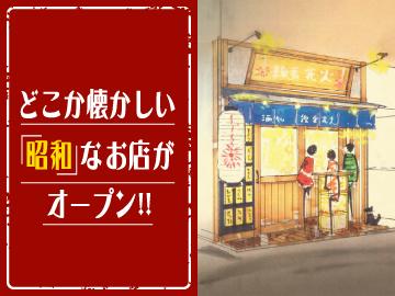 線香花火 練馬店 (株)ボウチラのアルバイト情報