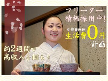 株式会社ホテル銀水荘のアルバイト情報