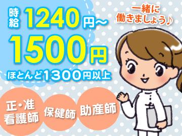 株式会社ナイチンゲール札幌支店のアルバイト情報