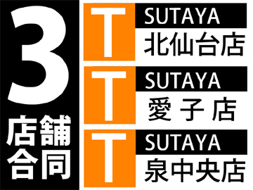 TSUTAYA [1]北仙台店 [2]愛子店 [3]泉中央店のアルバイト情報