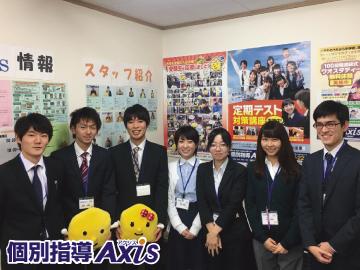 個別指導Axis(アクシス) 中浦和校 のアルバイト情報