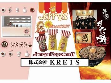 株式会社KREIS (a)ひとはな珈琲 (b)伝説のすた丼屋のアルバイト情報