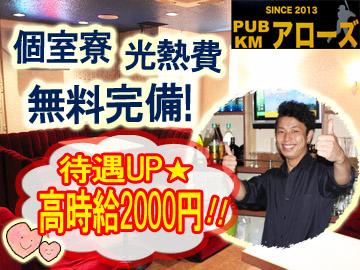 伊豆 下田 KMアローズのアルバイト情報