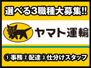 ヤマト運輸(株) 富山物流システム支店のアルバイト情報