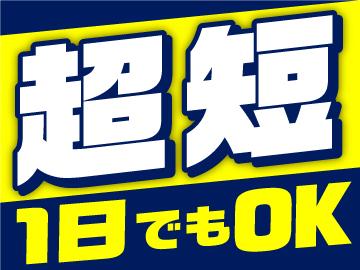 株式会社バックスグループ(東証一部博報堂グループ)/13322のアルバイト情報