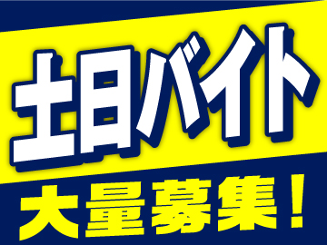 株式会社バックスグループ(東証一部博報堂グループ)/18103のアルバイト情報