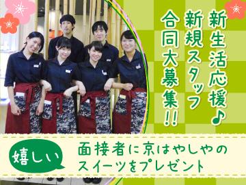 京はやしや ★5店舗合同募集★のアルバイト情報