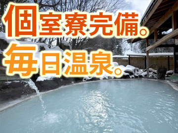 白骨温泉 湯元齋藤旅館(本館)のアルバイト情報