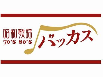 昭和歌謡 バッカスのアルバイト情報