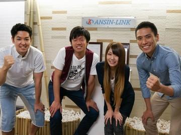 株式会社ANSIN-LINK(あんしんりんく) 池袋支社のアルバイト情報