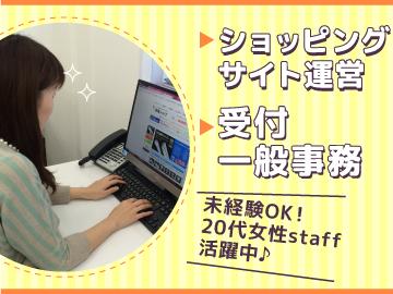 日本エコテック株式会社のアルバイト情報