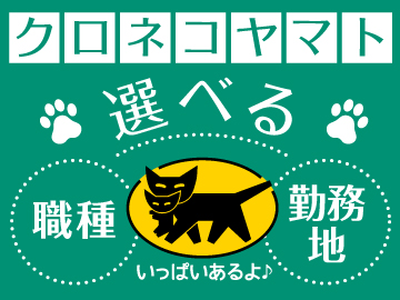 ヤマトスタッフサプライ株式会社 九州支店のアルバイト情報