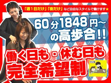 りらくる 【徳島県4店舗】★全国530店舗★のアルバイト情報
