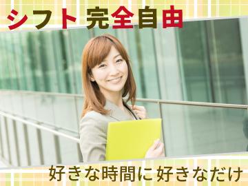株式会社ジャストのアルバイト情報