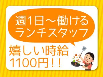 株式会社一徳 ふくの鳥 神田店のアルバイト情報