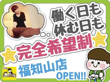 りらくる 福知山店 ★NEW OPEN!!★のアルバイト情報