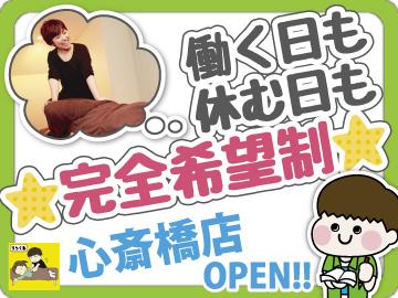 りらくる 心斎橋店 ★NEW OPEN!!★のアルバイト情報