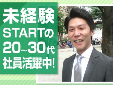 FIC栄新株式会社のアルバイト情報