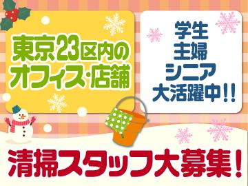 株式会社白青舎 東京第一支店のアルバイト情報