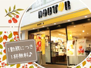 ドトールコーヒーショップ 桜新町店のアルバイト情報