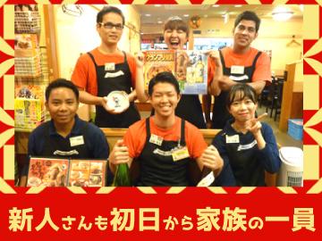 世界の山ちゃん 笹島店のアルバイト情報