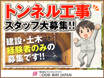 株式会社グッドウェイジャパンのアルバイト情報